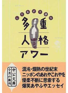 しりあがり寿の多重人格アワー(中公文庫)