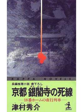 京都銀閣寺の死線 18番ホームの夜行列車