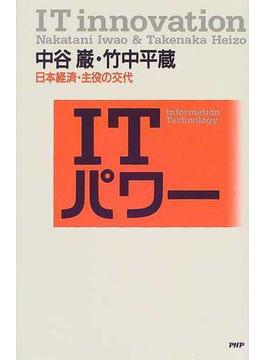 ITパワー 日本経済・主役の交代