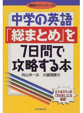 中学の英語「総まとめ」を7日間で攻略する本(「勉強のコツ」シリーズ)