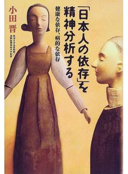 「日本人の依存」を精神分析する 健康な依存、病的な依存