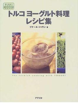 トルコヨーグルト料理レシピ集