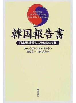 韓国報告書 日本型経済システムのゆくえ