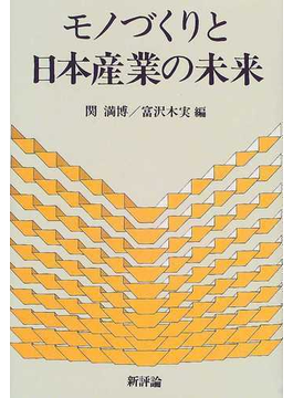 モノづくりと日本産業の未来