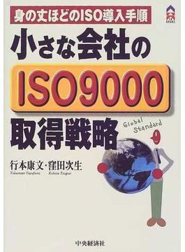 小さな会社のISO9000取得戦略 身の丈ほどのISO導入手順