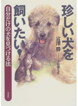 珍しい犬を飼いたい! 自分だけの犬を見つける法