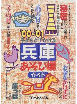 子どもとでかける兵庫あそび場ガイド '00〜'01