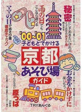 子どもとでかける京都あそび場ガイド '00〜'01