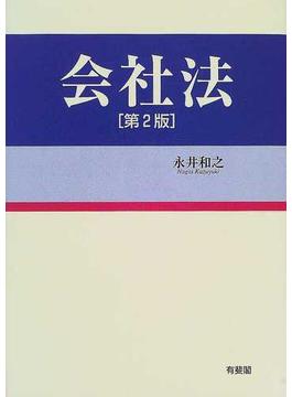 会社法 第2版
