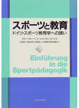 スポーツと教育 ドイツ・スポーツ教育学への誘い