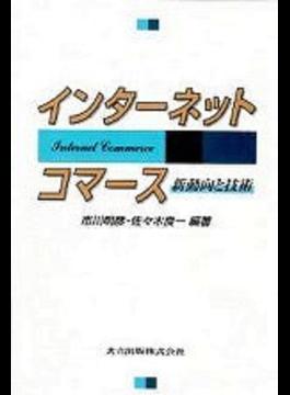 コンピュータ通信とネットワーク 第4版