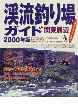 関東周辺渓流釣り場ガイド 2000年版