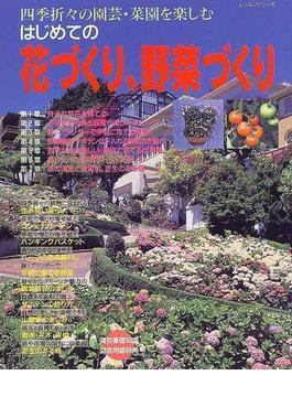 はじめての花づくり、野菜づくり 四季折々の園芸・菜園を楽しむ