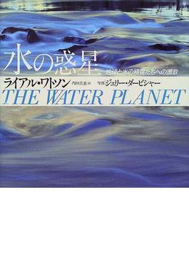 水の惑星 地球と水の精霊たちへの讃歌 普及版