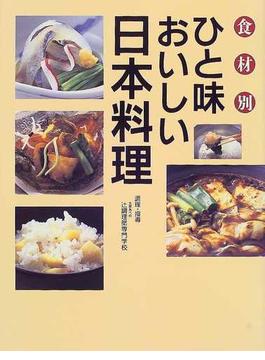 食材別ひと味おいしい日本料理