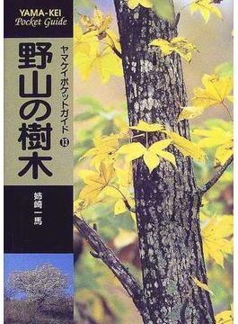 野山の樹木