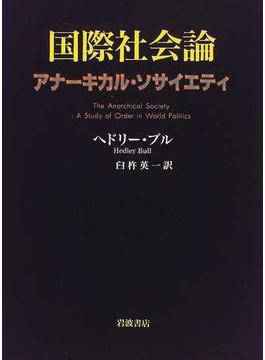 国際社会論 アナーキカル・ソサイエティ