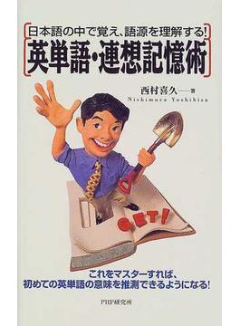 英単語・連想記憶術 日本語の中で覚え、語源を理解する!