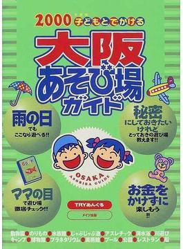 子どもとでかける大阪あそび場ガイド 2000年度版