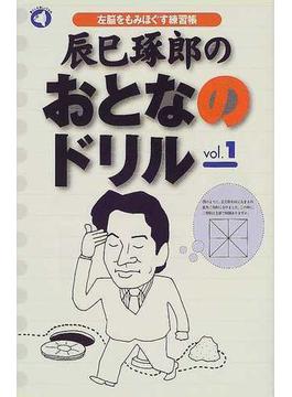 辰巳琢郎のおとなのドリル 左脳をもみほぐす練習帳 Vol.1
