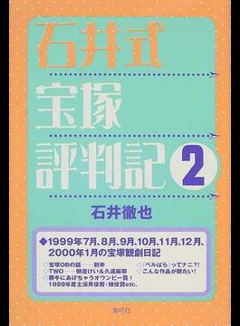 石井式宝塚評判記 2