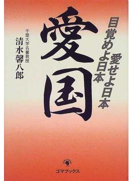 愛国 目覚めよ日本愛せよ日本