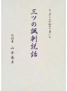 三ツの諷刺説話 ニッポン人が初めて書いた