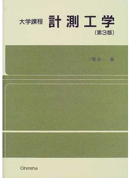 計測工学 第3版