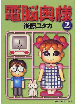 電脳奥様 2 (MacFan books)