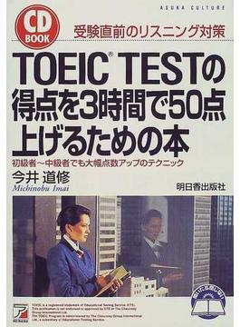 TOEIC TESTの得点を3時間で50点上げるための本 受験直前のリスニング対策 初級者〜中級者でも大幅点数アップのテクニック