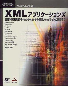 XMLアプリケーションズ 基礎の徹底解説からADOやASPとの連携、Webサイトの構築まで