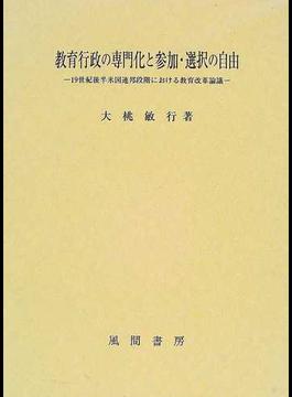 教育行政の専門化と参加・選択の自由 19世紀後半米国連邦段階における教育改革論議