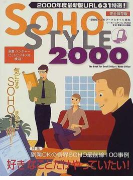 SOHO style 2000保存版 気になるSOHO、まるごと1冊!