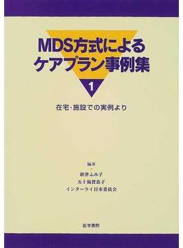 MDS方式によるケアプラン事例集 1 在宅・施設での実例より