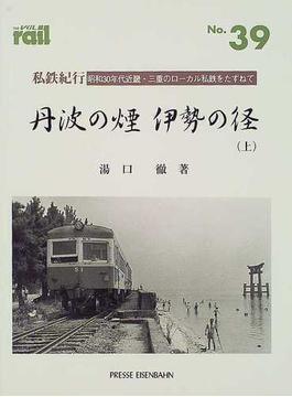 レイル No.39 私鉄紀行/丹波の煙伊勢の径 上