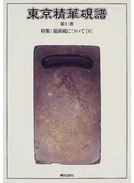 東京精華硯譜 第91巻 特集:端渓硯について 8