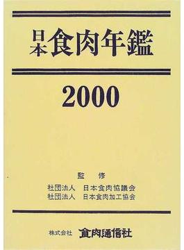 日本食肉年鑑 2000