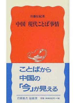 中国現代ことば事情(岩波新書 新赤版)