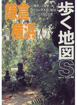 鎌倉・横浜 改訂第8版