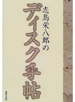 志鳥栄八郎のディスク手帖