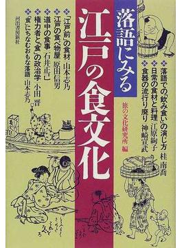 落語にみる江戸の食文化