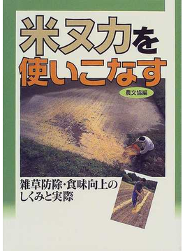 米ヌカを使いこなす 雑草防除・食味向上のしくみと実際