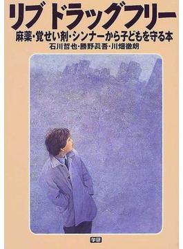 リブドラッグフリー 麻薬・覚せい剤・シンナーから子どもを守る本(ヒューマンケアブックス)