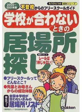 学校が合わないときの居場所探し 不登校からのフリースクールガイド 2000~2001年版
