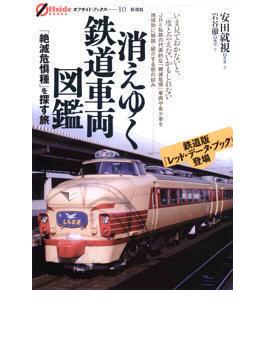 消えゆく鉄道車両図鑑 「絶滅危惧種」を探す旅(オフサイド・ブックス)