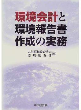 環境会計と環境報告書作成の実務
