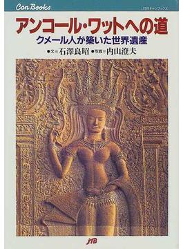 Book's Cover ofアンコール・ワットへの道 クメール人が築いた世界遺産 (JTBキャンブックス 海外)