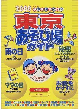 子どもとでかける東京あそび場ガイド 2000年度版