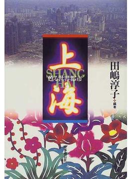 上海 甦る世界都市