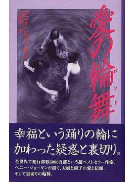 愛の輪舞(ハーレクイン・プレゼンツ スペシャル)
